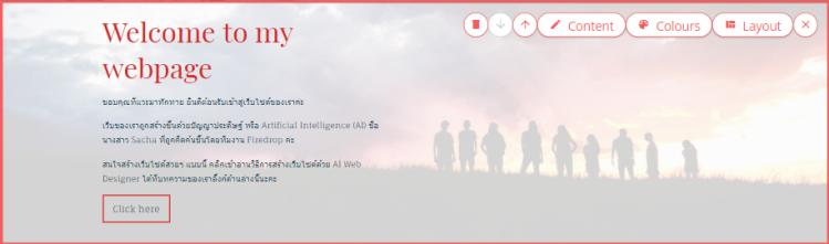 Vsharecontent.com วิธีสร้างเว็บไซด์ง่ายๆ กับ Sacha AI Web Designer โดย Firedrop